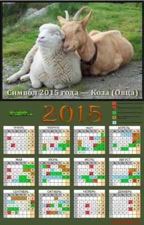 Календарь 2014 с символом года